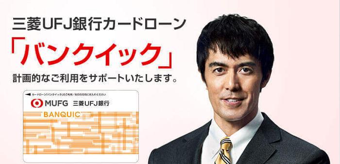 三菱UFJ銀行カードローン