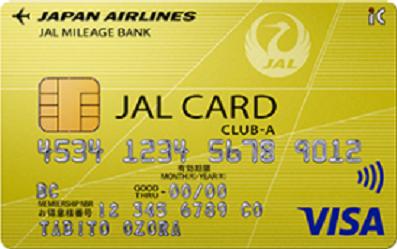 JALカード CLUB-Aカード