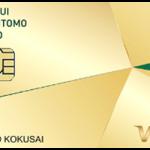 三井住友カード ゴールド