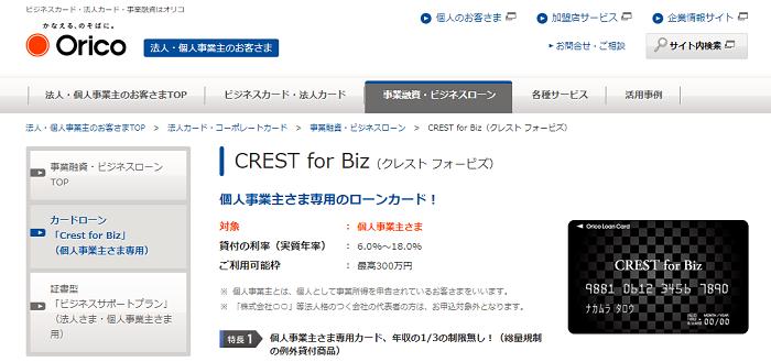 オリコ CREST for Biz