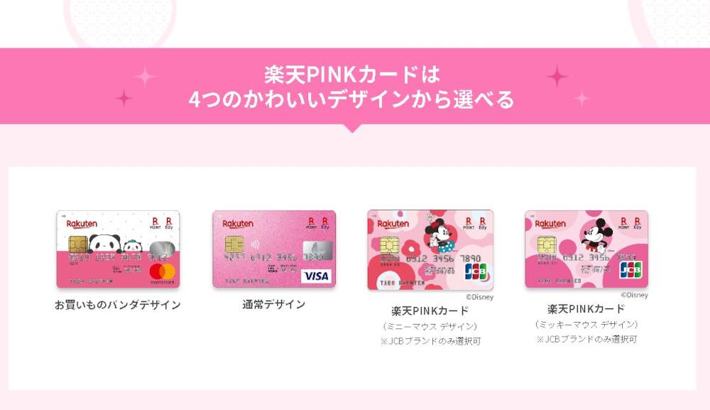 楽天PINKカード design