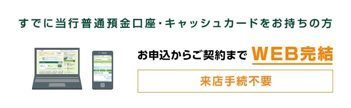 三井住友銀行カードローンのWEB完結