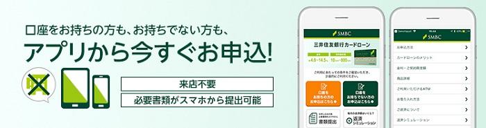 三井住友銀行カードローンのスマートフォンアプリ