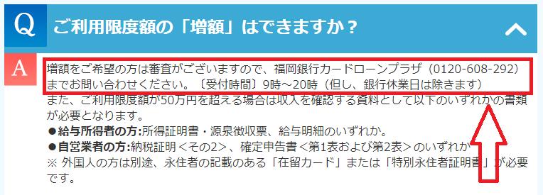 福岡銀行カードローンの増額申請
