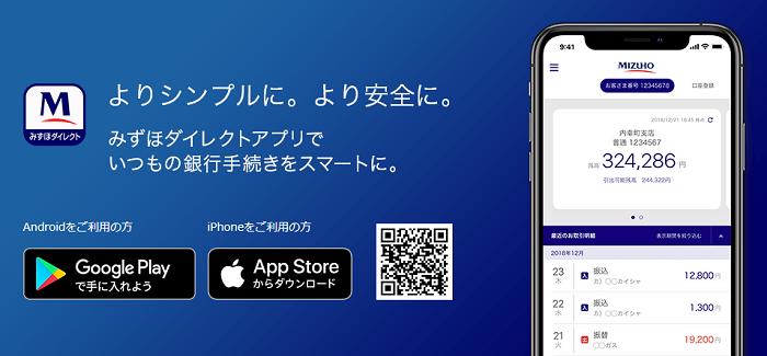 みずほダイレクトアプリ