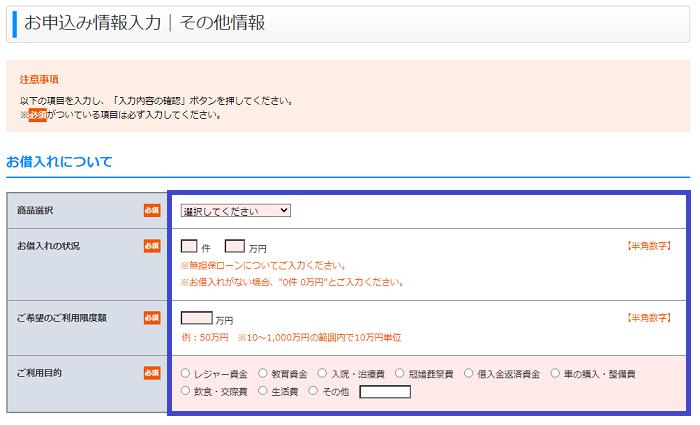 横浜銀行カードローンへの申し込み