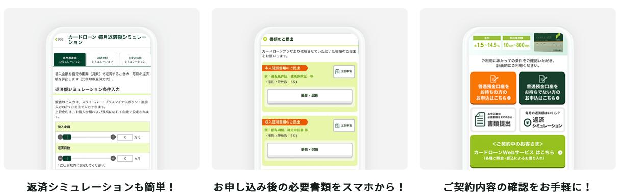 三井住友銀行カードローンのアプリ