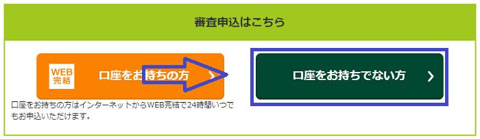 三井住友銀行カードローンの口座をお持ちでない方