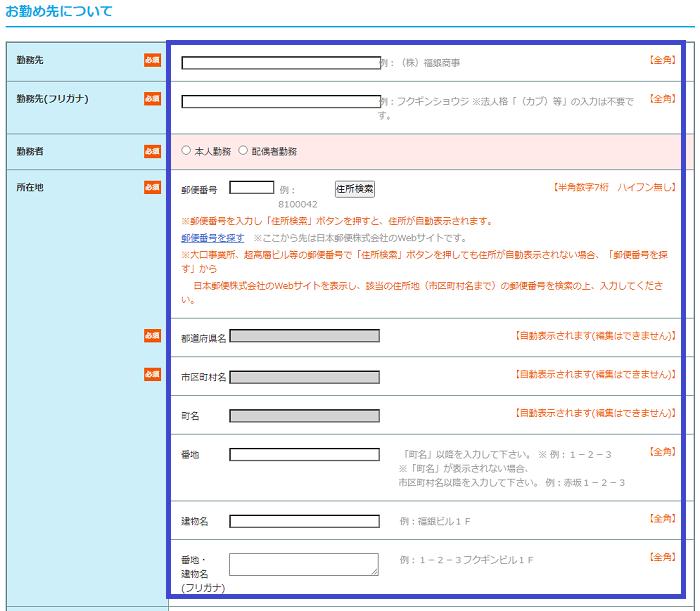 福岡銀行カードローンへの申し込み