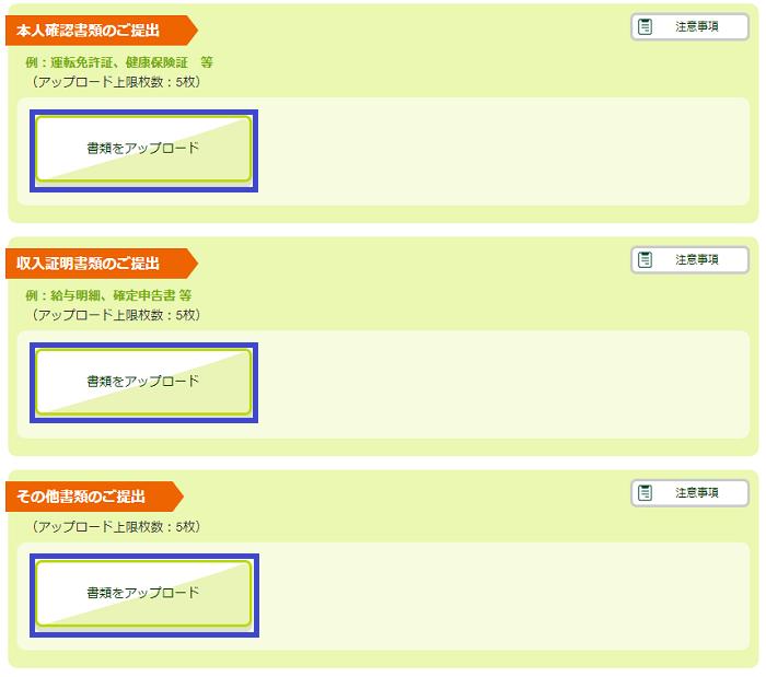 三井住友銀行カードローンの必要書類