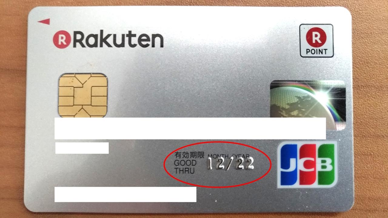 有効 期限 カード 更新 クレジット amazonに登録したクレジットカードの期限切れでのトラブル、変更方法は?