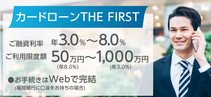 福岡銀行のTHE FIRST(ザ・ファースト)