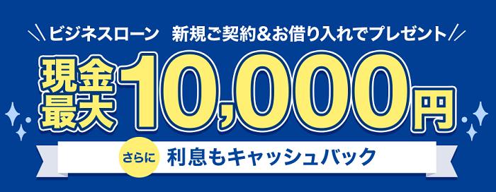 ジャパンネット銀行のビジネスローンのキャンペーン