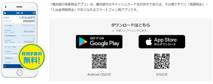 横浜銀行カードローンの残高照会アプリ