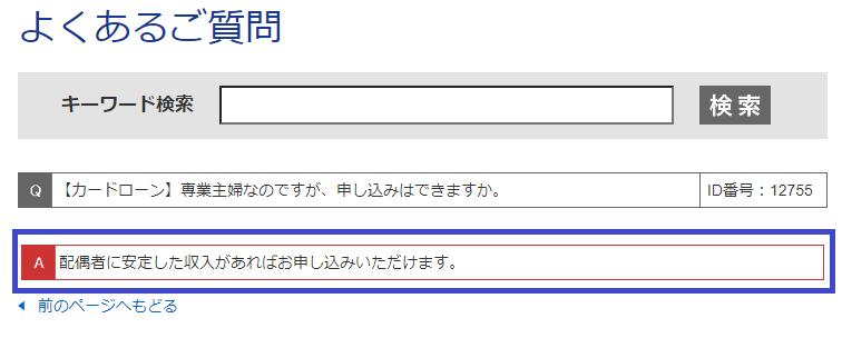 ジャパンネット銀行カードローンのよくある質問