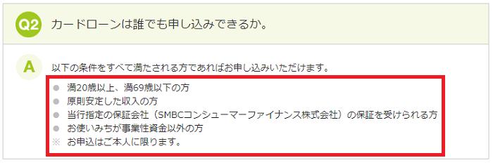 三井住友銀行カードローンの申し込み条件