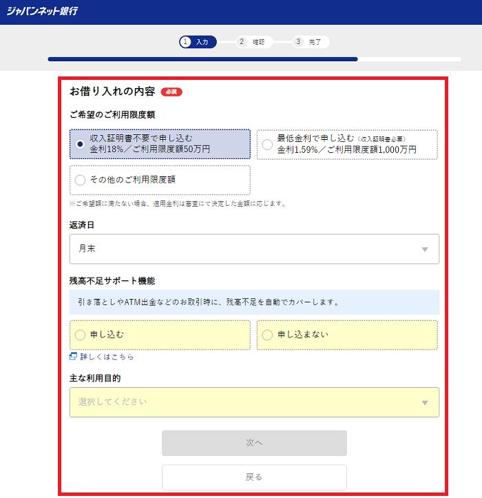 ジャパンネット銀行カードローンへの申し込み
