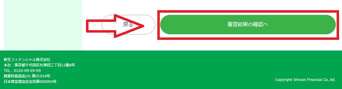 レイクALSAの申し込み方法