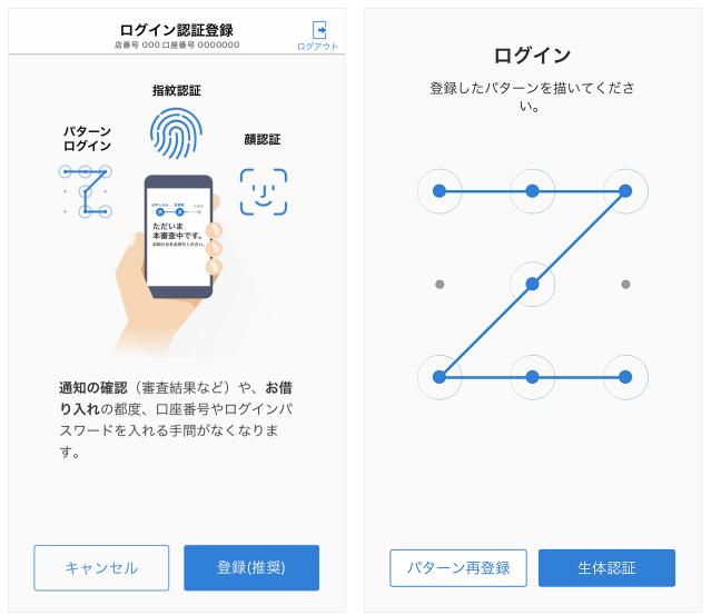 ネットキャッシングアプリ