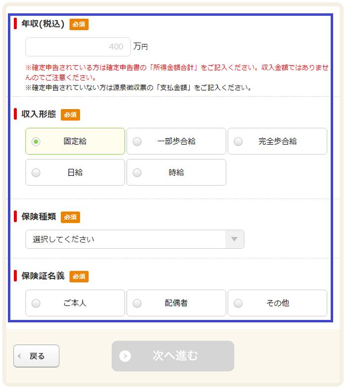 千葉銀行カードローンの申し込みの手順