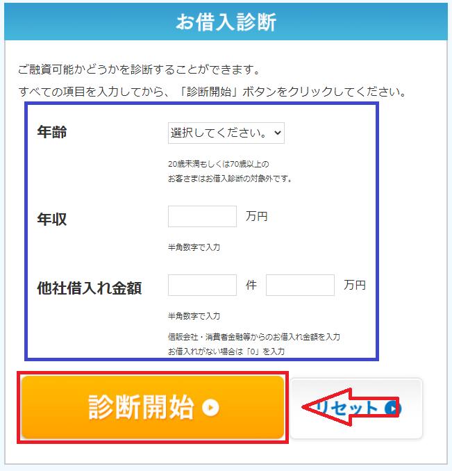 福岡銀行カードローンのお借入診断