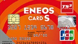 レックス シェル カード スター シェルスターレックスカードとは クレジットカード比較
