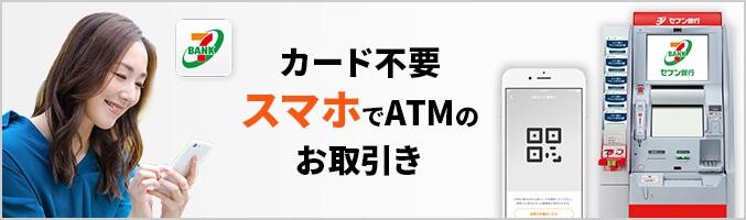 スマホATM(セブン銀行口座)