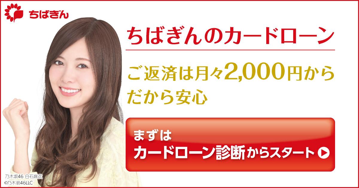 千葉銀行カードローン