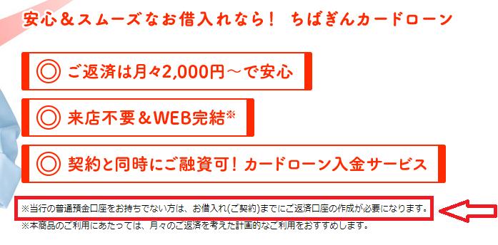 千葉銀行カードローンの申し込み条件