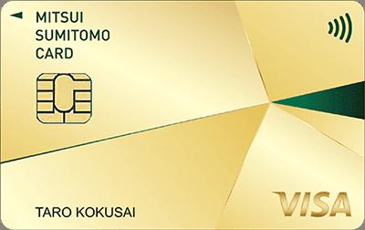 三井住友ゴールドカード