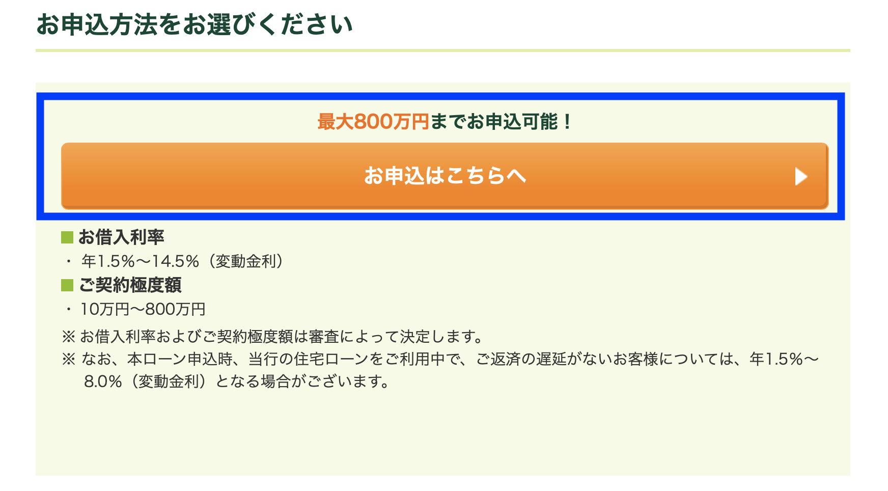 三井住友銀行カードローンの申込みページキャプチャ