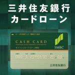三井住友銀行カードローンのアイキャッチ画像