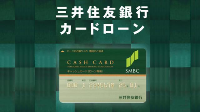 三井住友銀行カードローンのイメージ画像