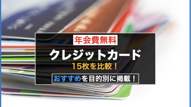年会費無料のクレジットカード