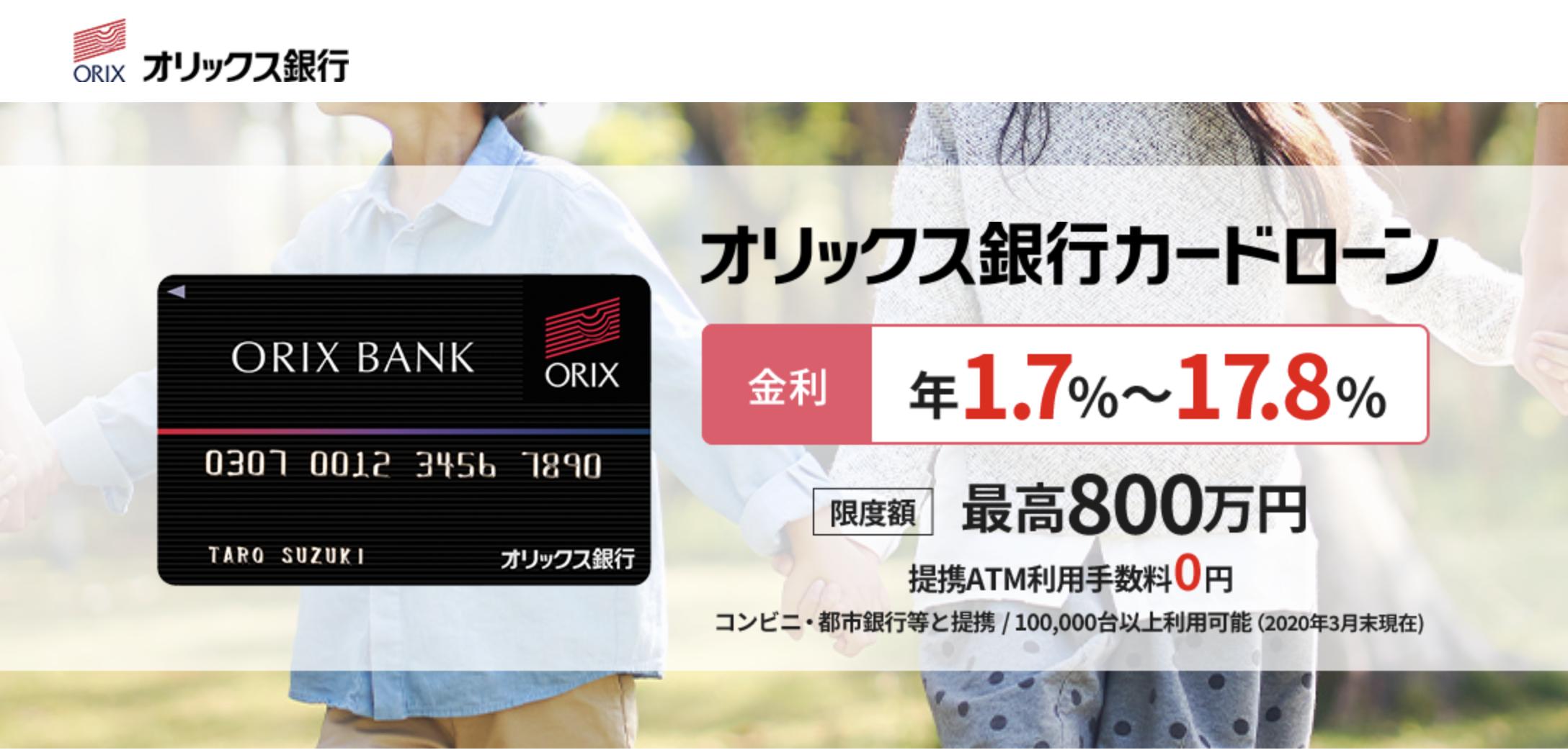 オリックス銀行カードローンのイメージ画像