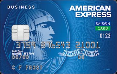 セゾンコバルト・ビジネス アメリカン・エキスプレス・カード