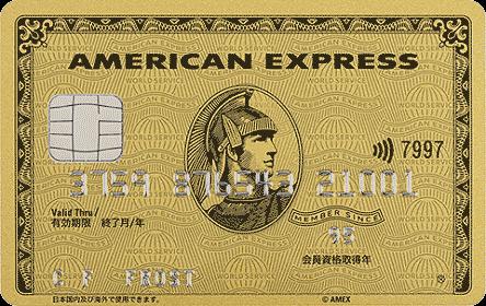 アメリカン・エクスプレス・ゴールド・カード