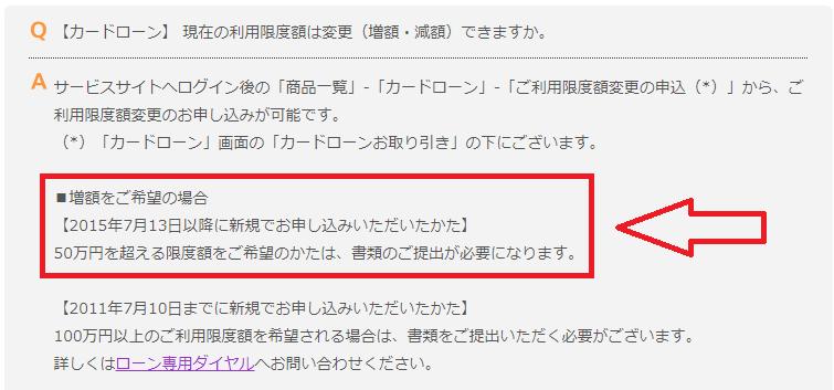 ソニー銀行カードローンの増額
