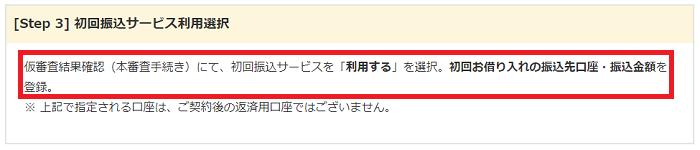 ソニー銀行カードローンの初回振込サービス