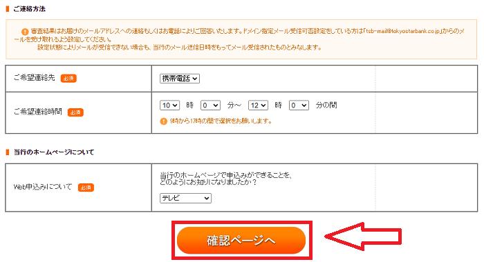 東京スター銀行カードローンへの申し込み