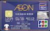 イオンNEXCO中日本 カード(WAON一体型)