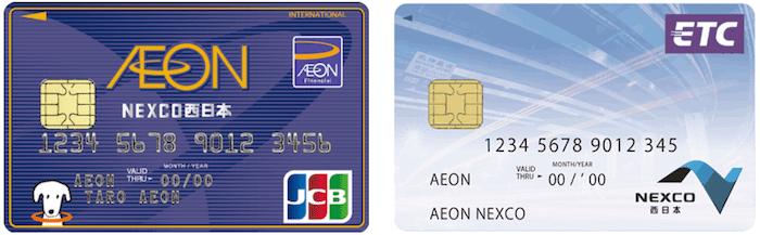 イオンカードNEXCO西日本カード(WAON一体型)