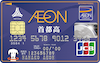 イオン首都高カード (WAON一体型)