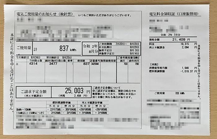 我が家の先月の電気代は25,003円でした…!