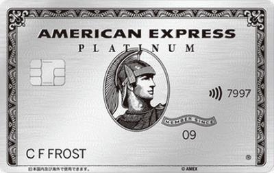 アメリカン・エキスプレスプラチナ・カード