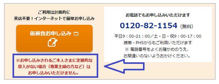 東京スター銀行カードローンの専業主婦の申し込み