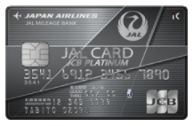 JAL プラチナカード