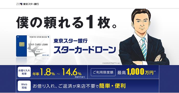 東京スター銀行カードローン