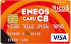 ENEOSカード CB(NICOS)