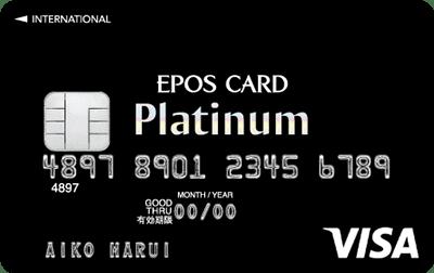 エポス プラチナカード
